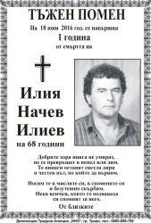 Илия Начев Илиев