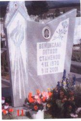 Паметник мрамор  11А