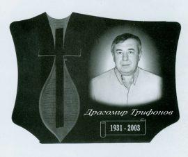 ПАМЕТНИК ГРАНИТ МОДЕЛ ГРАВИРАНЕ 10-3