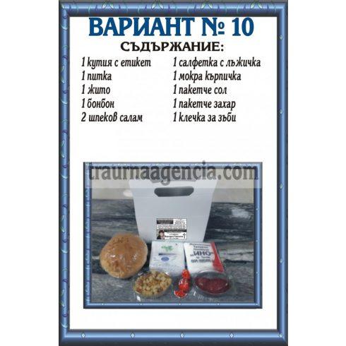 подавка №10-комплект питки за погребение