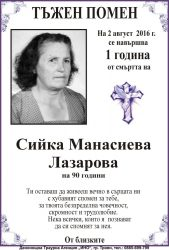 Сийка Манасиева Лазарова-1 година