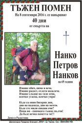 Нанко Петров Нанков - 40 дни