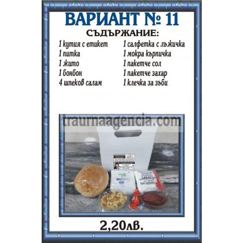 подавка №11-комплект питки за погребение