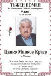 Цанко Минков Краев - 9 дни