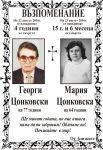 Георги и Мария Цонковски