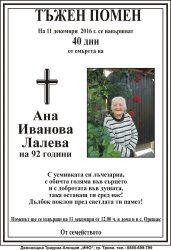Ана Иванова Лалева - 40 дни