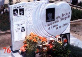 Паметник мрамор  76А