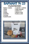 подавка №23-комплект питки за погребение