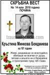 Кръстина Минкова Бояджиева