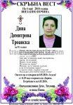 Дина Димитрова Троанска