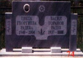 Паметник мрамор  74А