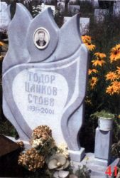 Паметник мрамор  41А
