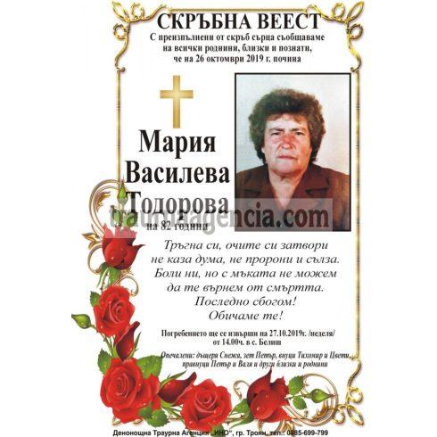 Мария Василева Тодорова