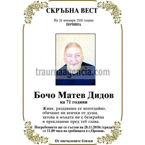 Бочо Матев Дидов