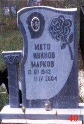 Паметник мрамор  40А