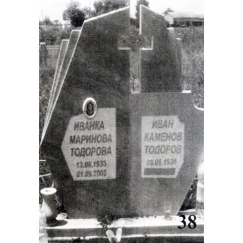 Паметник мрамор  38А