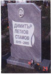 Паметник мрамор  21А