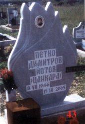 Паметник мрамор  43А