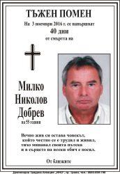 Милко Николов Добрев - 40 дни