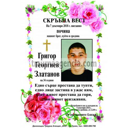 Григор Георгиев Златанов