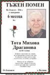 Тота Михова Драганова-6 месеца