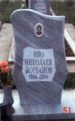Паметник мрамор  51А