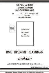 некролог черен - 101