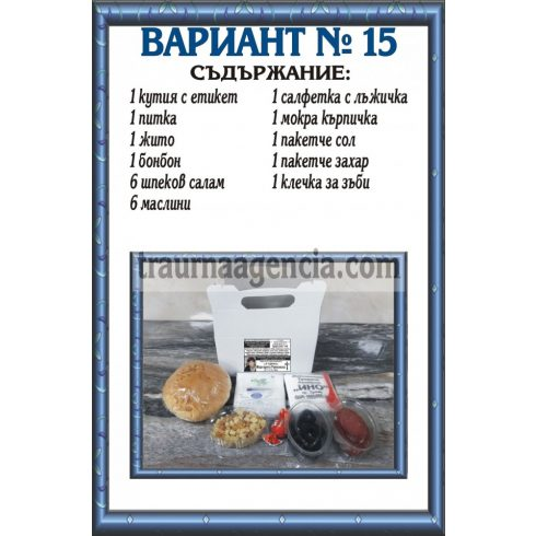 подавка №15-комплект питки за погребение