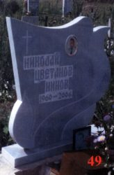 Паметник мрамор  49А