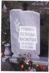 Паметник мрамор  16А