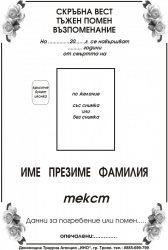 некролог черен - 102