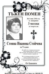 Стояна Иванова Стойчева