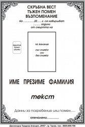 некролог черен - 117