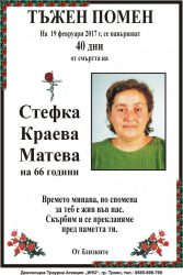 Стефка Краева Матева 40 дни