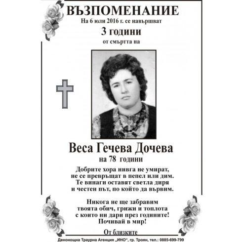 Веса Гечева Дочева