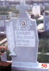 Паметник мрамор  50А