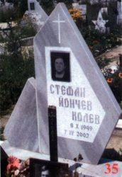 Паметник мрамор  №  35А