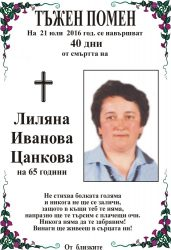 Лиляна Иванова Цанкова