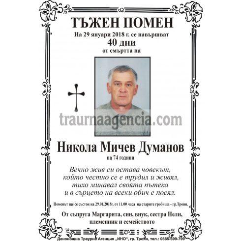 Никола Мичев Думанов