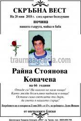 Райна Стоянова Ковачева