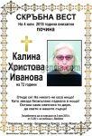 Калина Христова Иванова