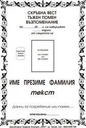 некролог черен - 4