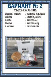 подавка №2-комплект питки за погребение