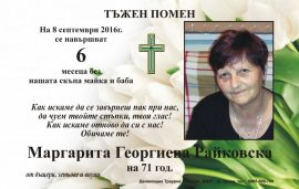 Маргарита Георгиева Райковска-6 месеца