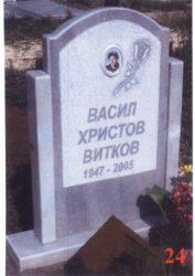 Паметник мрамор  24А