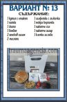 подавка №13-комплект питки за погребение