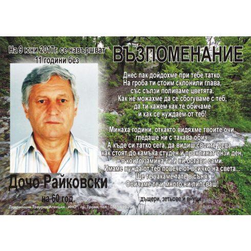 Дочо Акимов Райковски 11 г.