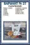 подавка №27-комплект питки за погребение