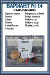 подавка №14-комплект питки за погребение