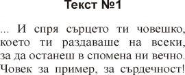 Текстове за некролози-1